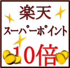 【冬得】☆冬の特別企画☆大阪-堺満喫プラン♪【ポイント10倍】