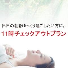 朝はのんびり♪11時チェックアウトプラン!【朝食無料サービス】