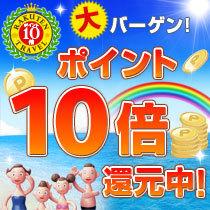 ポイント10倍プラン 【楽天ユーザーおすすめ】