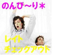 【当館人気】〜12時レイトチェックアウトプラン〜