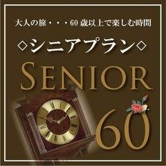 【65歳以上限定】〜シニアプラン〜