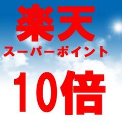 【ポイント10倍】ポイント10倍プラン♪