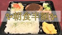 【夏季限定】朝食が半額のプラン ~部屋食応援中~