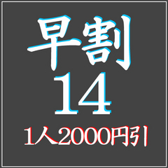 【早期得割14 2週間前まで予約で1人2000円引】舟盛+板前料理が人気のお魚尽し舟盛会席