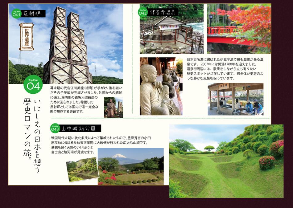 観光情報4