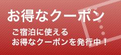 【クーポン発行】ご宿泊に使えるお得なクーポンを発行中!