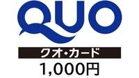 【1000円QUOカード付】賢く出張&買い物に便利!連泊利用にもおすすめ<素泊>