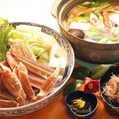 【かに鍋プラン】リーズナブルに蟹を楽しむ★熱々かに鍋でほっこりと