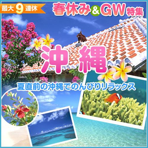 【直前割&ズラ得】『HAPPY アイランド沖縄〜GWは沖縄で〜♪』★【朝食付♪】