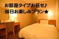 【素泊まり】お部屋タイプおまかせ☆ミネラルウォーター1本プレゼント☆【お部屋タイプの指定不可】