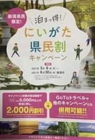 【新潟県民限定】泊まっ得!にいがた県民割キャンペーン■食事なしプラン■