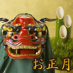 【年末年始】雲仙でのんびり迎えるお正月。<2食付>