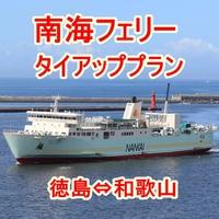南海フェリー(和歌山⇔徳島)タイアッププラン