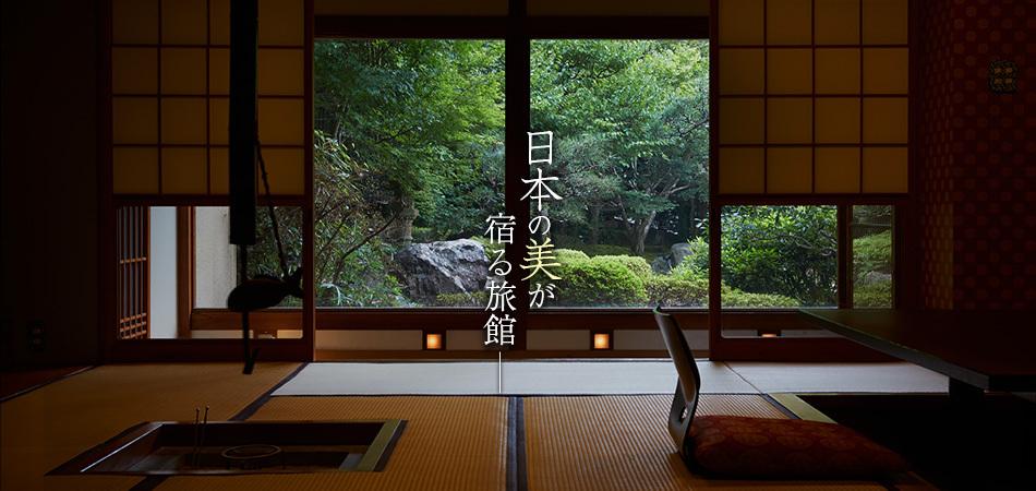 日本の美が宿る旅館