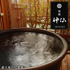 【1日1組限定★27,500円〜】露天風呂付和室にご宿泊〜神仙スペシャルプラン