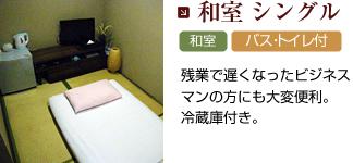 和室シングル