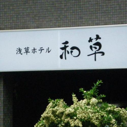 浅草ホテル 和草 image