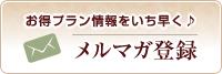 浅草ホテル和草 メールマガジン登録
