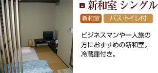 新和室シングル