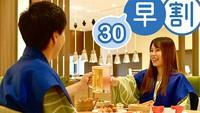 【早割り30】1ヶ月前の予約でお得に〜美味しさ溢れるビュッフェプラン〜