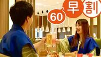 【早割り60】2ヶ月前の予約で更にお得に〜美味しさ溢れるビュッフェプラン〜