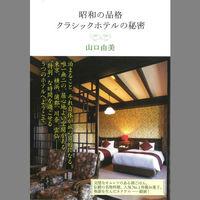 『日本クラシックホテルの会特別プラン』〜 時代の軌跡 〜in UKH【洋食ディナー】