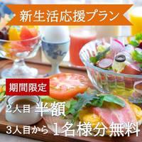 【期間限定】春の新生活にエール♪フレッシュ野菜と厚切りベーコンマフィンの朝食