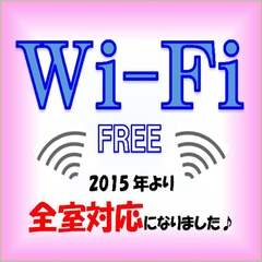 【素泊】全室FreeWi-Fi完備♪お食事なしで利尻島をenjoy★5/2〜6/10