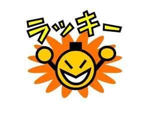 ☆森のゆ花神楽に泊まって「新米」をゲットしよう!東神楽町産米付ご宿泊プラン(1泊2食付)☆