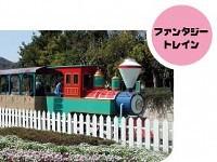 淡路島最大の遊園地!淡路ワールドパークONOKORO入園券付きプラン