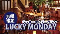 月曜日限定★LUCKY MONDAYプラン【食事無】