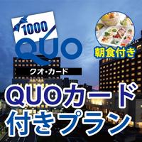 1000円分QUOカード付きプラン<朝食付き>