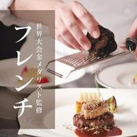 【当館の自慢】リバティーコースプラン<夕朝食付き>