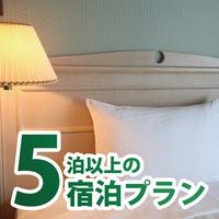 5泊以上の連泊プラン【食事無】(全室Wi-fi完備)