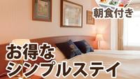 お得なシンプルステイプラン【朝食付】トリプルルーム<Wi-Fi全室完備>