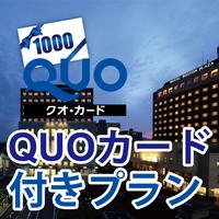 1000円分QUOカード付きプラン<食事無>