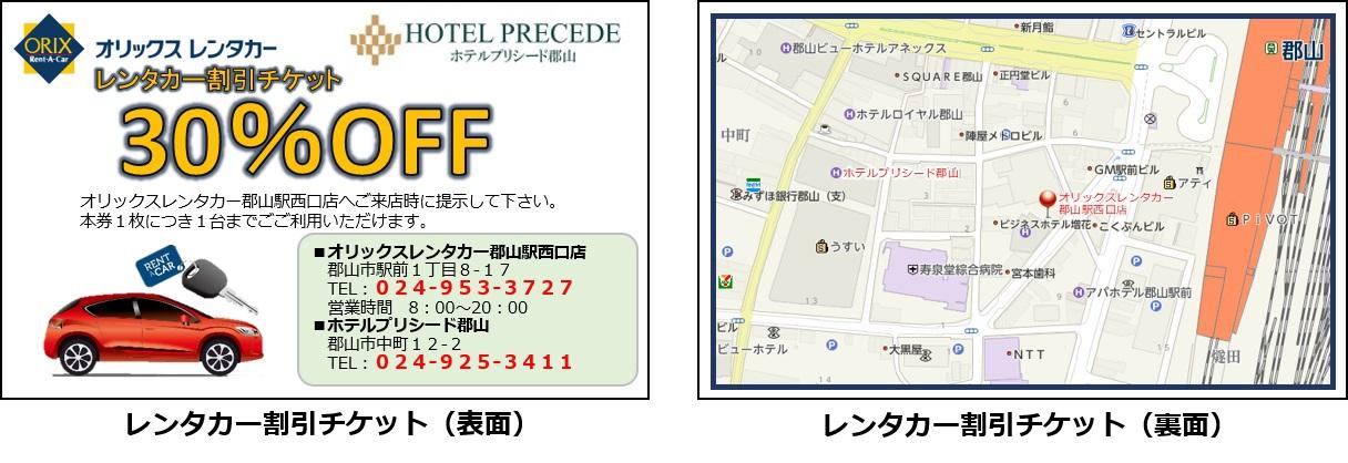 福島観光【レンタカー割引チケット】2