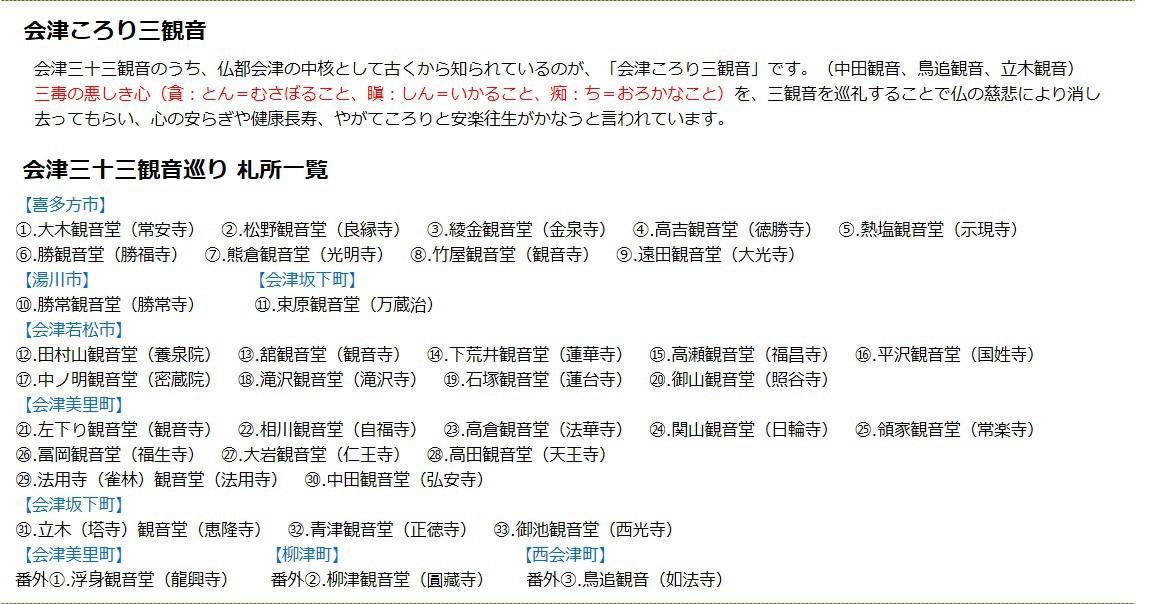 福島観光【会津三十三観音巡り】2