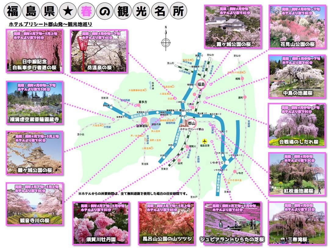 福島観光【春】MAP