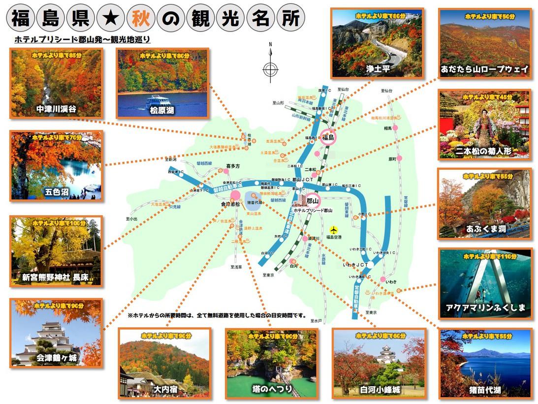 福島観光【秋】MAP
