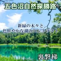 お得な「GoToトラベルクーポン」を獲得して、福島県を満喫しよう♪