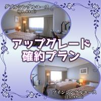【限定10室・ポイント5倍】 ☆プリシードアップグレード確約プラン☆