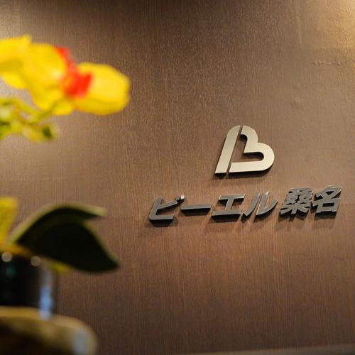 ビジネスホテルビーエル桑名 関連画像 9枚目 楽天トラベル提供