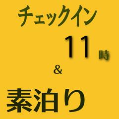 ◇アーリーインAM11時◇最大23時間ステイOK!