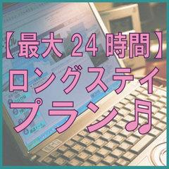 【24時間ステイ】14時イン〜翌14時アウト★ホテルでゆっくり寛ぐ休日