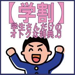 【学生限定】卒業旅行は当館へ♪長島スパーランドを満喫★1日遊べる乗り放題パスポート付<朝食付>