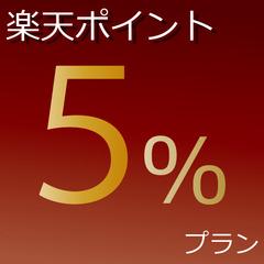 ◆【ポイント5倍】★楽天ポイント5倍♪プラン【素泊り】