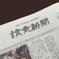 ◆ビジネスには欠かせない!朝の情報収集を♪読売新聞付プラン★【素泊り】