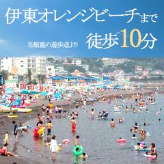 海だ!プールだ!花火だ!!3つの特典付き☆花火大会会場から徒歩10分☆サマープラン【夏得】