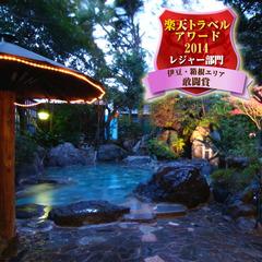 【すごい宿受賞!】まるで森に湧く泉のような天然温泉がすごい☆当館の温泉成分石鹸プレゼント【春得】